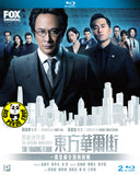 The Trading Floor 東方華爾街 Blu-ray TV Series Set Episode 1-5 (電視劇1-5集完) (2018) (Region A) (English Subtitled)