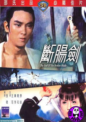 The Trail Of The Broken Blade (1967) (Region 3 DVD) (English Subtitled) (Shaw Brothers)