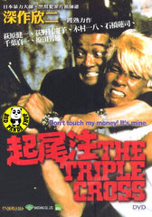 The Triple Cross (1992) (Region 3 DVD) (English Subtitled) Japanese movie a.k.a. Double Cross