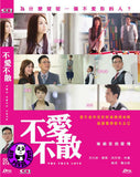 The True Love 不愛不散 (2013) (Region 3 DVD) (English Subtitled)