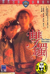 The Twin Bracelets (1990) (Region 3 DVD) (English Subtitled) (Shaw Brothers)