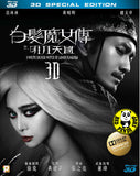 The White Haired Witch of Lunar Kingdom 白髮魔女傳之明月天國 3D Blu-ray (2014) (Region A) (English Subtitled) Special Edition