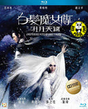 The White Haired Witch of Lunar Kingdom 白髮魔女傳之明月天國 Blu-ray (2014) (Region A) (English Subtitled) (2D version)