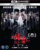 The White Storm 2 Drug Lords 掃毒2天地對決 4K UHD + Blu-Ray (2019) (Hong Kong Version)