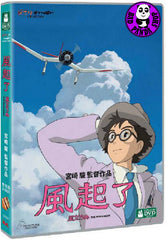 The Wind Rises 風起了 (2013) (Region 3 DVD) (English Subtitled) Japanese movie a.k.a. Kaze Tachinu