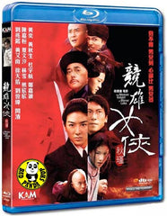 The Woman Knight Of Mirror Lake Blu-ray (2011) (Region Free) (English Subtitled)