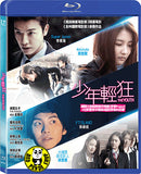 The Youth 少年輕狂 Blu-ray (2014) (Region A) (Hong Kong Version) Korean movie a.k.a. Rediaegsheon Chungchoon