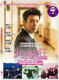 The Youth 少年輕狂 (2014) (Region 3 DVD) (Hong Kong Version) Korean movie a.k.a. Rediaegsheon Chungchoon