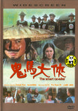 The Smart Cavalier (1978) (Region Free DVD) (English Subtitled)