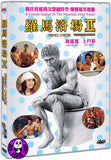 Thermae Romae 2 (2014) (Region 3 DVD) (English Subtitled) Japanese Movie a.k.a. Thermae Romae II