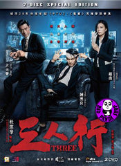 Three 三人行 (2016) (Region 3 DVD) (English Subtitled) 2 Disc Special Edition