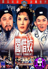 Three Sinners (1962) (Region 3 DVD) (English Subtitled) (Shaw Brothers)