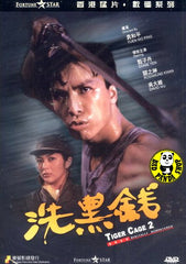 Tiger Cage 2 (1990) (Region Free DVD) (English Subtitled) Digitally Remastered