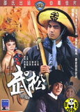 Tiger Killer (1982) (Region 3 DVD) (English Subtitled) (Shaw Brothers)