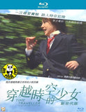 Time Traveller - The Girl Who Leapt Through Time (2010) (Region A Blu-ray) (English Subtitled) Japanese movie