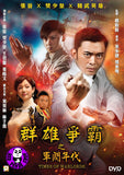 Times of Warlords (2014) 群雄爭霸之軍閥年代 (Region 3 DVD) (English Subtitled) aka Fight for Glory 榮譽至上