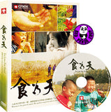 To Live For Food 為食天 DVD (CNEX) (Region 3) (Hong Kong Version)