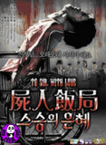 To Sir With Love (2006) (Region Free DVD) (English Subtitled) Korean movie