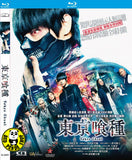 Tokyo Ghoul 東京喰種 (2017) (Region A Blu-ray) (English Subtitled) Japanese movie aka Tokyo Guru