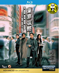 Tokyo Raiders Blu-ray (2000) (Region Free) (English Subtitled) Remastered