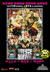 Tokyo Tribe (2014) (Region 3 DVD) (English Subtitled) Japanese Movie