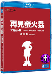 Tombstone for Fireflies 再見螢火蟲 (1988) (Region A Blu-ray) (English Subtitled) Japanese movie a.k.a. Grave of the Fireflies / Hotaru No Haka