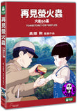 Tombstone for Fireflies 再見螢火蟲 (1988) (Region 3 DVD) (English Subtitled) Japanese movie a.k.a. Grave of the Fireflies / Hotaru No Haka