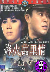 Too Late For Love (1967) (Region 3 DVD) (English Subtitled) (Shaw Brothers)