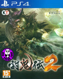 Toukiden 2 (PlayStation 4) Region Free (PS4 Chinese Subtitled Version) 討鬼傳 II (中文版)