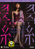 Tracey 翠絲 (2018) (Region 3 DVD) (English Subtitled) 2 Disc Special Edition
