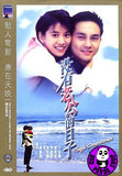 Tragic Commitment (1995) (Region 3 DVD) (English Subtitled) (Shaw Brothers)