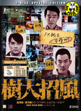 Trivisa 樹大招風 (2016) (Region 3 DVD) (English Subtitled) 2 Disc Special Edition