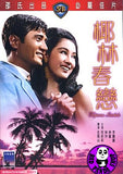 Tropicana Interlude (1969) (Region 3 DVD) (English Subtitled) (Shaw Brothers)