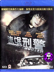 Trouble Shooter (2010) (Region A Blu-ray) (English Subtitled) Korean Movie