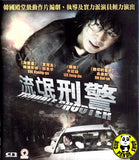 Trouble Shooter (2010) (Region 3 DVD) (English Subtitled) Korean Movie