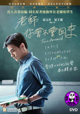 Turn Around 老師, 你會不會回來 (2017) (Region 3 DVD) (English Subtitled) aka Teacher, Will You Be Back?