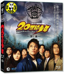 Twentieth Century Boys: Chapter 1 (2009) (Region A Blu-ray) (English Subtitled) Japanese movie