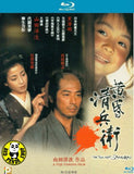 The Twilight Samurai (2002) (Region A Blu-ray) (English Subtitled) Japanese movie