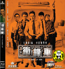 Two Thumbs Up Blu-ray (2015) (Region A) (English Subtitled) 2 Disc Edition