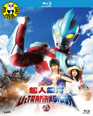 Ultraman Ginga 1 超人銀河1 (2013) (Region A Blu-ray) (English Subtitled) Japanese TV series