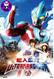 Ultraman Ginga 1 超人銀河1 (2013) (Region 3 DVD) (English Subtitled) Japanese TV series