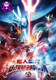Ultraman Ginga 4 超人銀河4 (2013) (Region 3 DVD) (English Subtitled) Japanese TV series