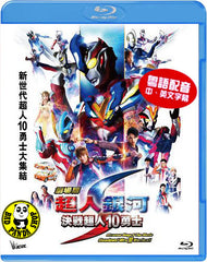 Ultraman Ginga S Movie Showdown! The 10 Ultra Warriors! 劇場版: 超人銀河S決戰超人十勇士 (2015) (Region A Blu-ray) (English Subtitled) Japanese movie