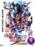 Ultraman Ginga S Movie Showdown! The 10 Ultra Warriors! 劇場版: 超人銀河S決戰超人十勇士 (2015) (Region 3 DVD) (English Subtitled) Japanese movie