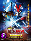 Ultraman Ginga Ultra Fight Victory 特別版: 超人勝利 超級戰鬥 (2015) (Region 3 DVD) (English Subtitled) Japanese Short Series