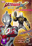 Ultraman X TV Episodes 9-12 超人X電視版第九至十二話 (2015-2016) (Region A Blu-ray) (English Subtitled) Japanese TV series