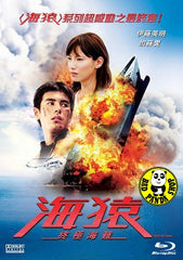 Umizaru 2: Limit of Love (2007) (Region A Blu-ray) (English Subtitled) Japanese movie aka Umizaru 2: Test Of Trust