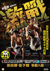 Unbeatable (2013) (Region 3 DVD) (English Subtitled)