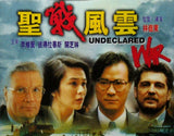 Undeclared War 聖戰風雲 (1990) (Region Free DVD) (English Subtitled)