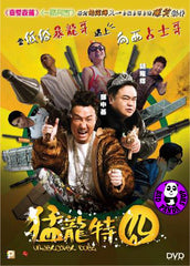 Undercover Duet Blu-ray (2015) (Region A) (English Subtitled)